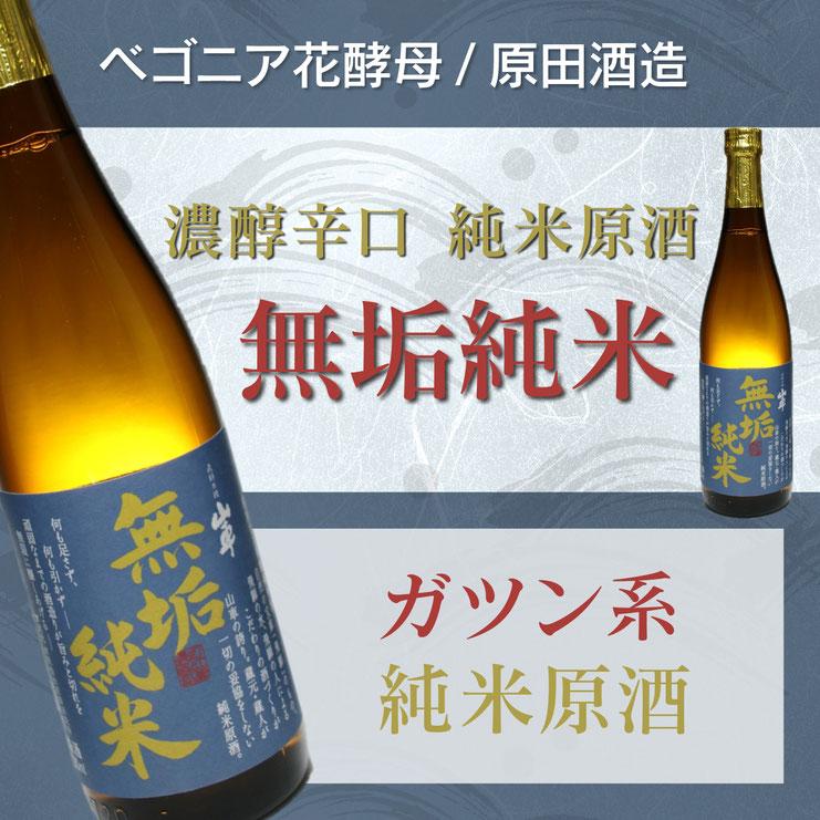 濃醇辛口純米原酒 無垢純米はガツン系で味の濃い料理にも負けない日本酒