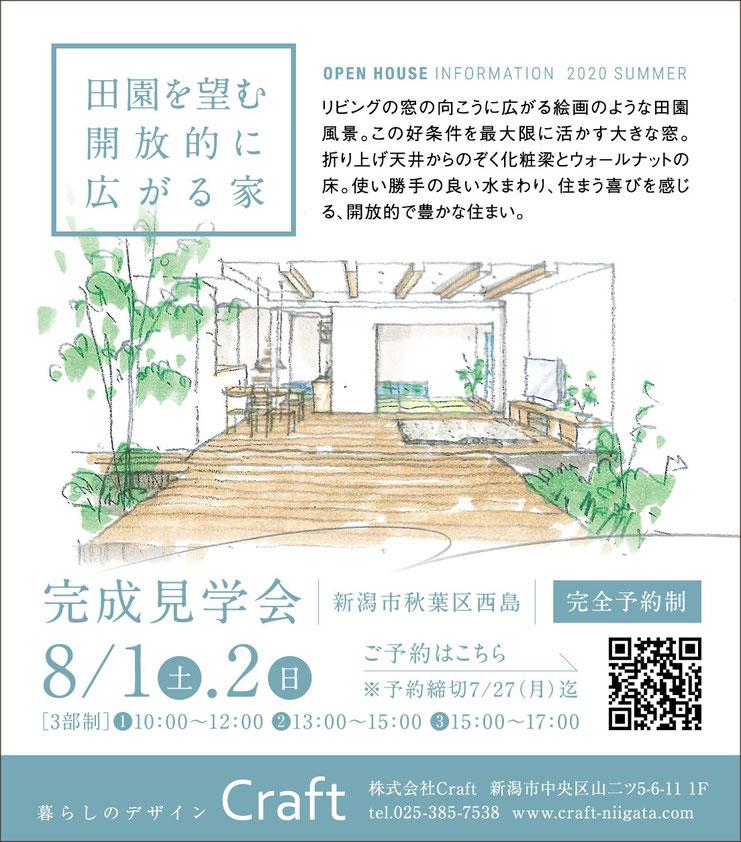 住宅 完成見学会 秋葉区 デザイン