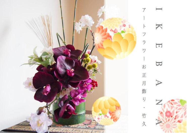 シルクフラワー,アートフラワー,造花,お正月アレンジ