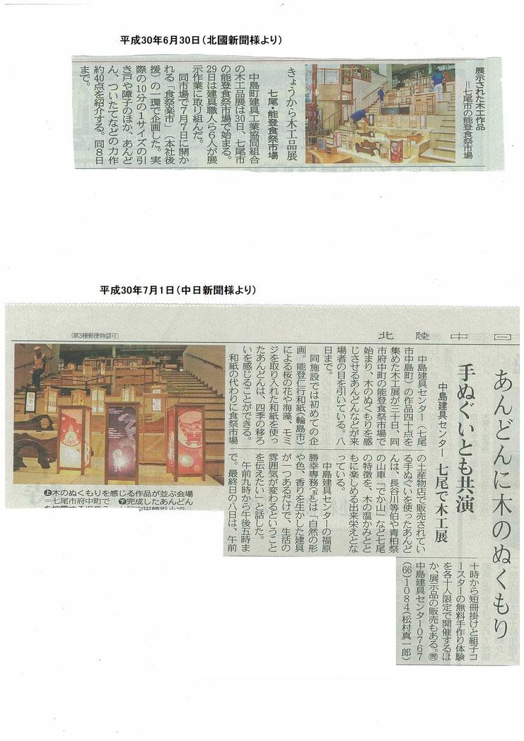 木工展 能登食祭市場 北國新聞 中日新聞 行灯