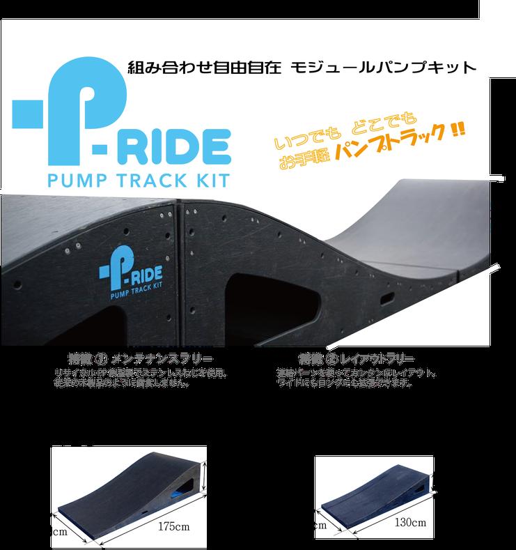 P-ride