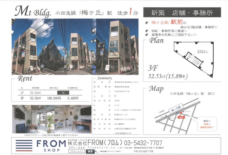 小田急線「梅ヶ丘」駅徒歩1分 MTビル 募集図面