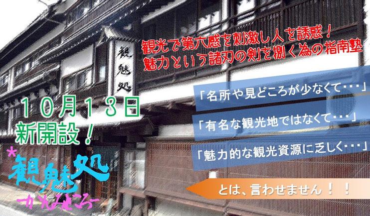10月13日観魅処オープン