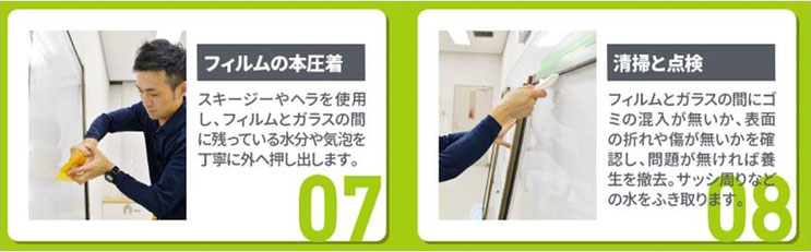 窓ガラスフィルム施工のステップ4