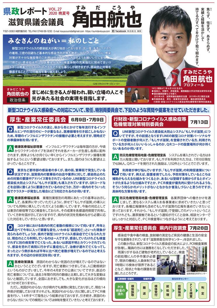 県政レポート VOL.27 表面