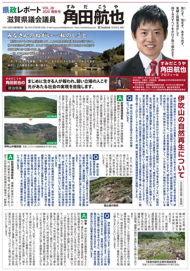 県政レポート VOL.28 表面