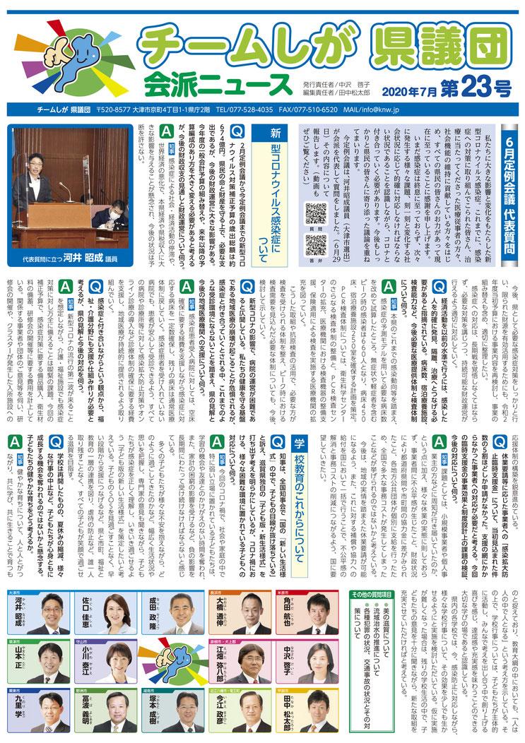 県政レポート VOL.27 裏面