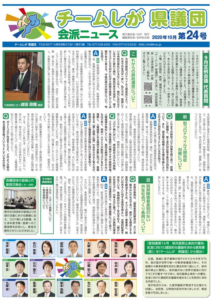県政レポート VOL.28 裏面