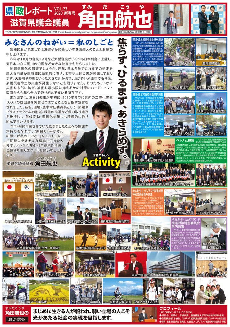 県政レポート VOL.23 表面