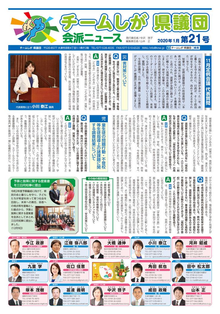 県政レポート VOL.23 裏面