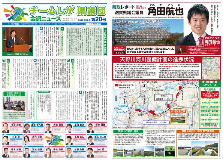県政レポート VOL.22 表面