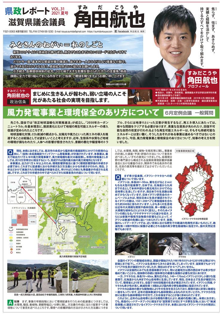 県政レポート VOL.31 表面-右