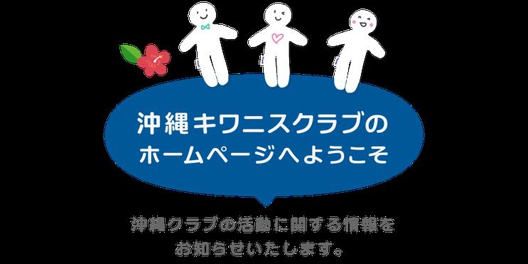 沖縄キワニスクラブへようこそ!沖縄クラブの活動に関する情報をお知らせいたします。