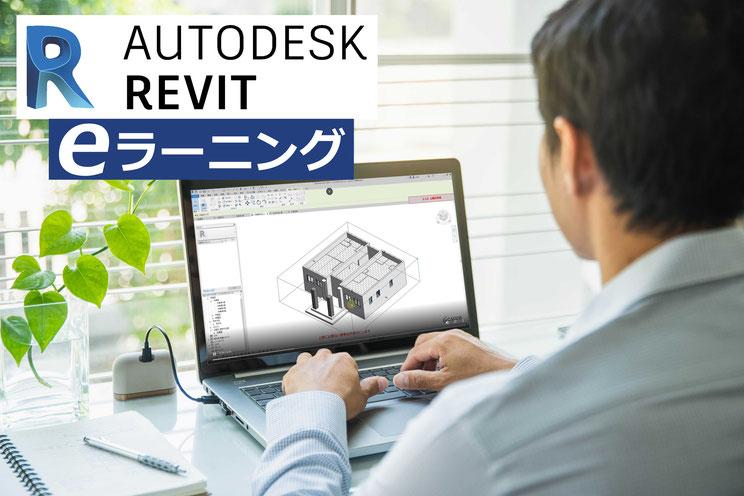CADCIL Autodesk Revit入門 eラーニング