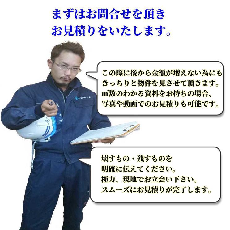 東秩父村,店舗,テナント,内装解体,原状回復