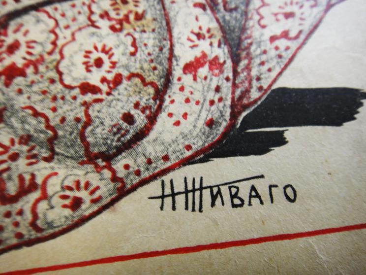 Подпись художника: Надежда Живаго