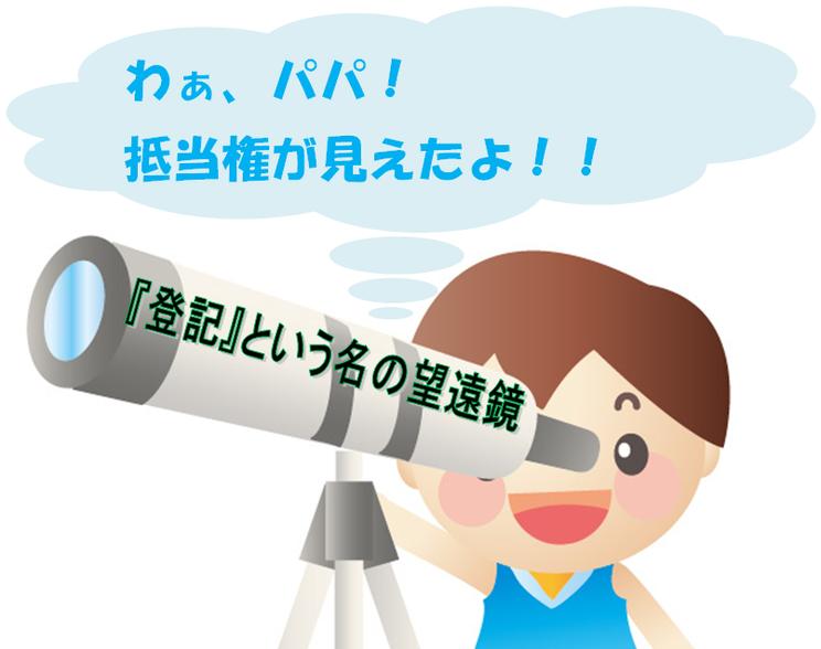 横浜、神奈川でも、わぁ、パパ!抵当権が見えたよ!!