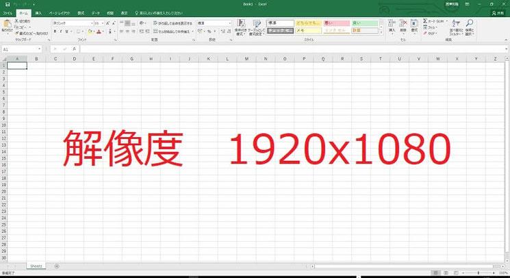 解像度1920x1080のエクセル画像