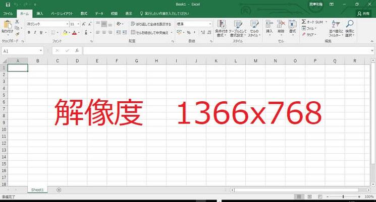 解像度1366x768のエクセル画像