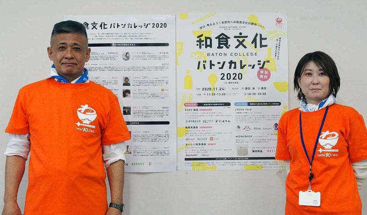 """""""和食文化バトンカレッジ2020""""を企画した食文化室の牧野課長補佐(左)と亀田係長。「和食の保護・継承」の活動を推進している。"""