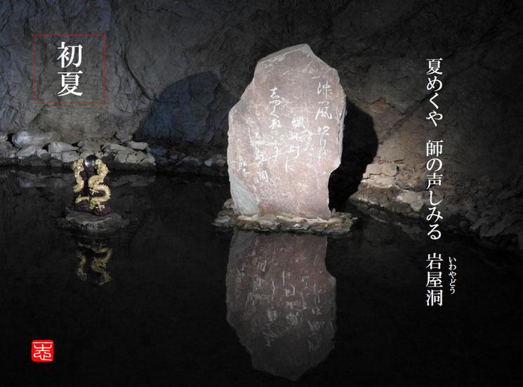 夏めくや師の声しみる岩屋洞  岩屋洞(いわやどう)江ノ島 岩屋洞窟 160502撮影