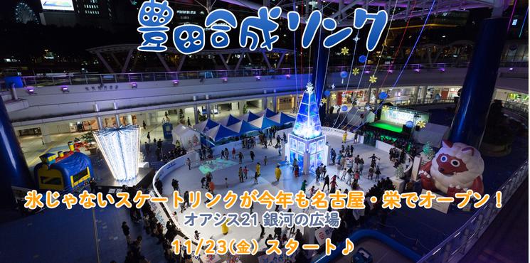 豊田合成リンク、オアシス21、名古屋栄、スケートリンク、