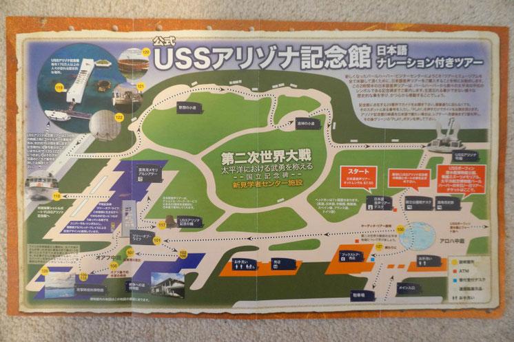 USSアリゾナ記念館日本語版パンフレット