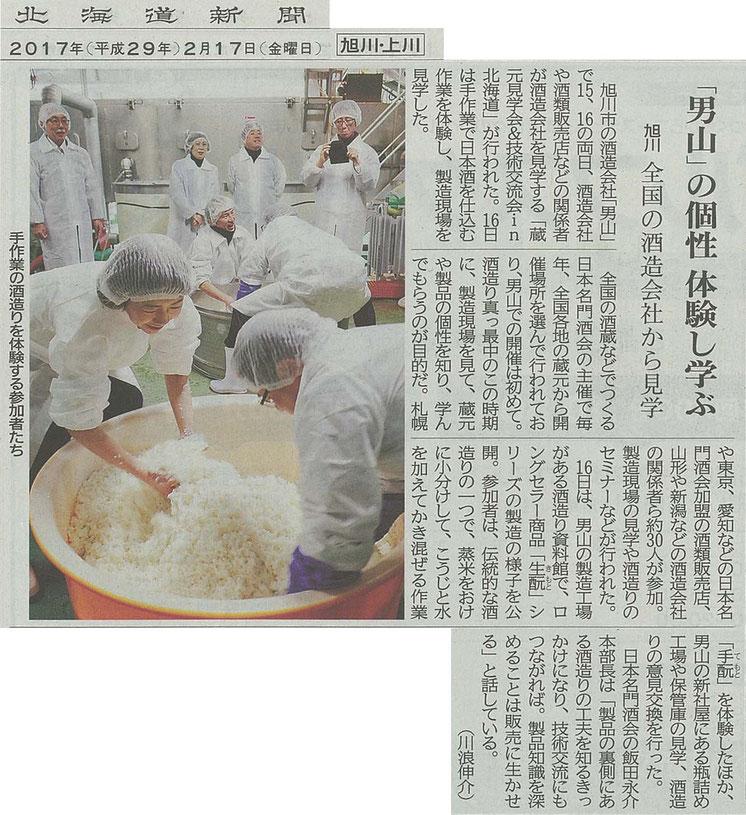 ヤマニ 北海道新聞