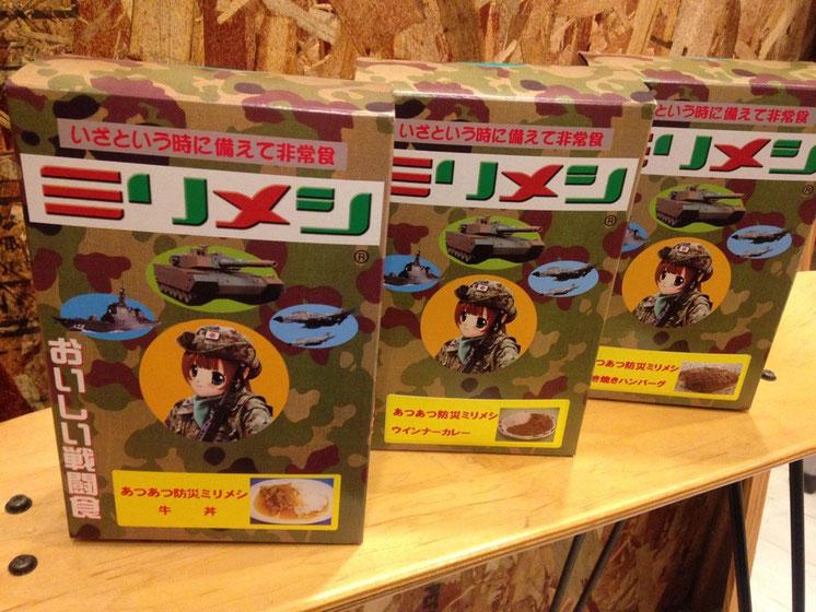 全3種類のお味。おかず・ご飯・トレイ・スプーン付きで各¥1180(税込)