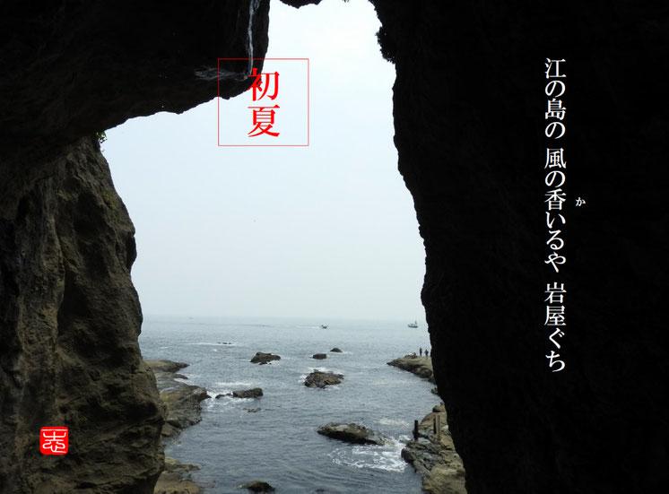 江ノ島の風の香いるや岩屋ぐち  薫風(くんぷう)江ノ島 岩屋口 160502撮影