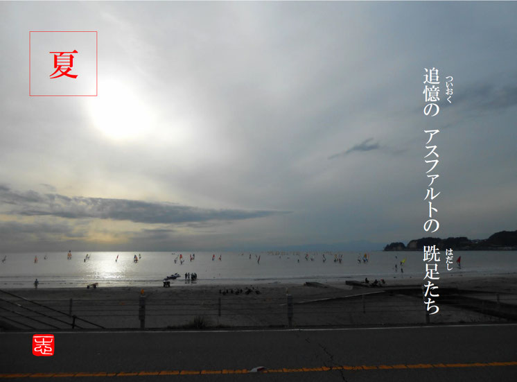 追憶のアスファルトの跣足たち  跣足(はだし)由比が浜 151129撮影