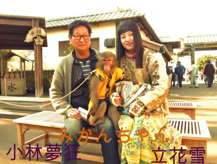 小林夢狂 MukyoKobayashi   立花雪 YukiTachibana   お猿のみかんちゃんと