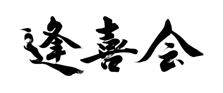 交流会の看板・横断幕用の筆文字ロゴ制作なら書家 鳶山にお任せください。 筆文字:逢喜会
