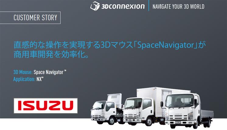 直感的な操作を実現する3Dマウス「SpaceNavigator」が 商用車開発を効率化。