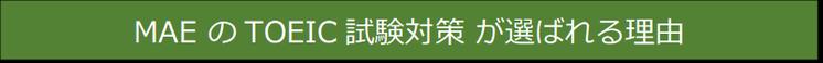 MAEの TOEIC オンライン 対策講座の特徴