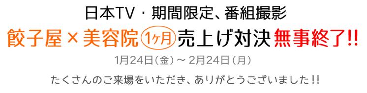 日本テレビ 期間限定 番組撮影 餃子屋 美容院 売り上げ対決 終了