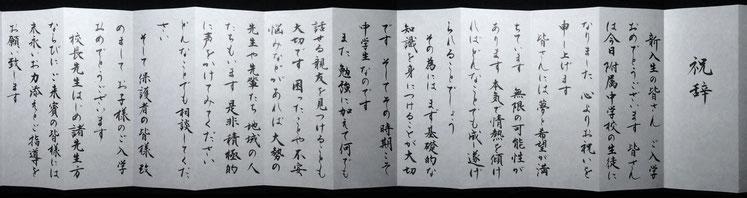 祝辞の手書き・祝辞の書き方例・祝辞や謝辞のプロによる毛筆筆耕