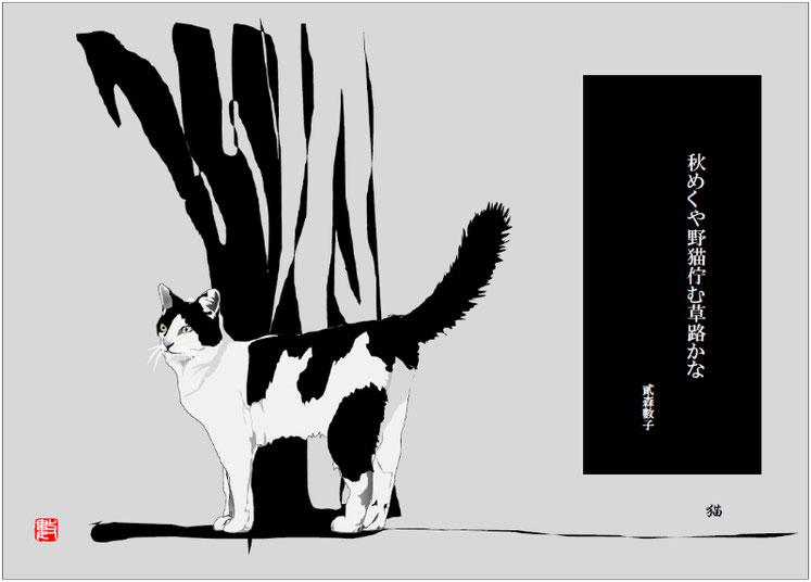 2017/08/30作句 俳画 猫