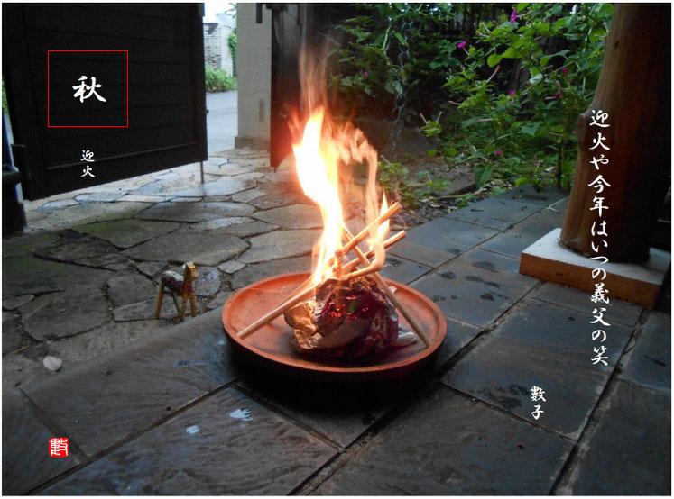 迎火や今年はいつの義父の笑 2018/08/13作句、撮影