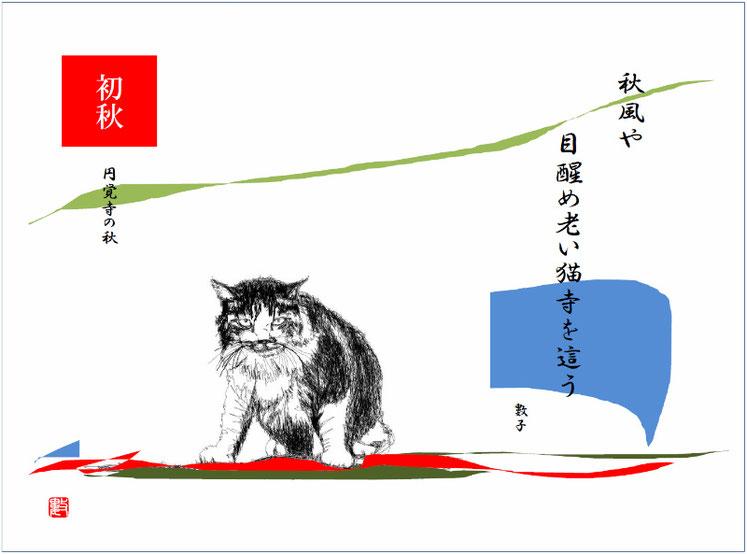 秋風や目醒め老い猫寺を這う 2018/03/10作句  俳画:円覚寺の猫