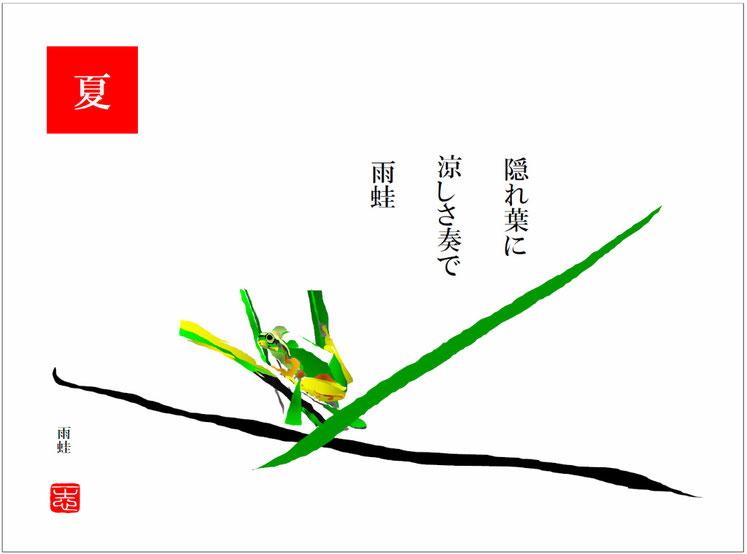 隠れ葉に涼しさ奏で雨蛙  雨蛙(あまがえる)俳画 160403制作 160416作句