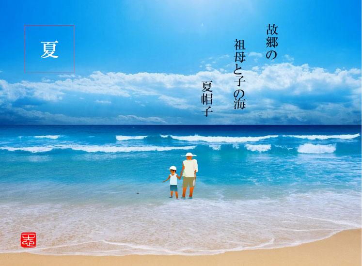 故郷の祖母と子の海夏帽子  夏帽子(なつぼうし)俳画 150331制作 合成 160327作句