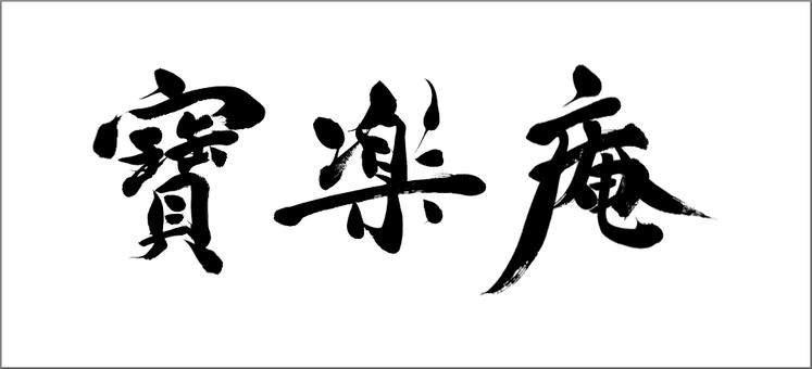 筆文字:寶楽庵|ロゴの筆文字、看板の筆文字|書家へのご注文・依頼でハイクオリティな筆文字を作成