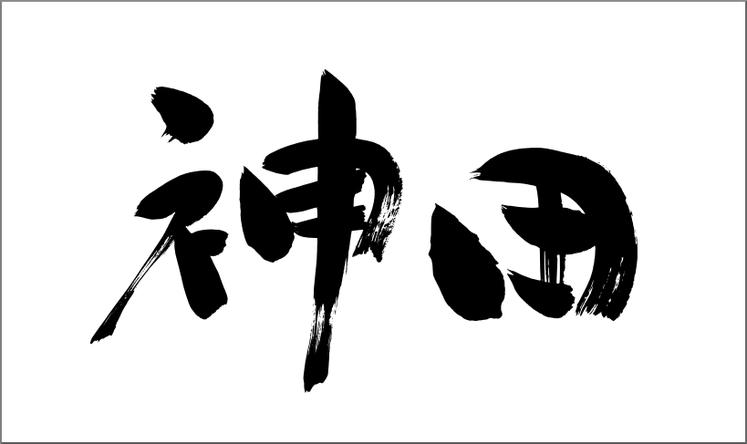 筆文字ロゴ:神田 [筆文字を書道家に注文・依頼]