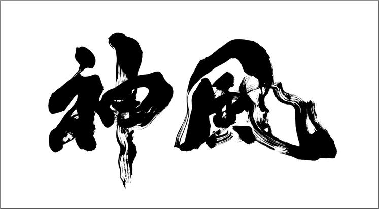 筆文字ロゴ:神風 [筆文字の制作を書道家に注文・依頼]