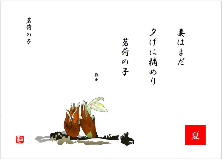 茗荷の子(みょうがのこ)2018/07/05作句  俳画2018/07/04制作