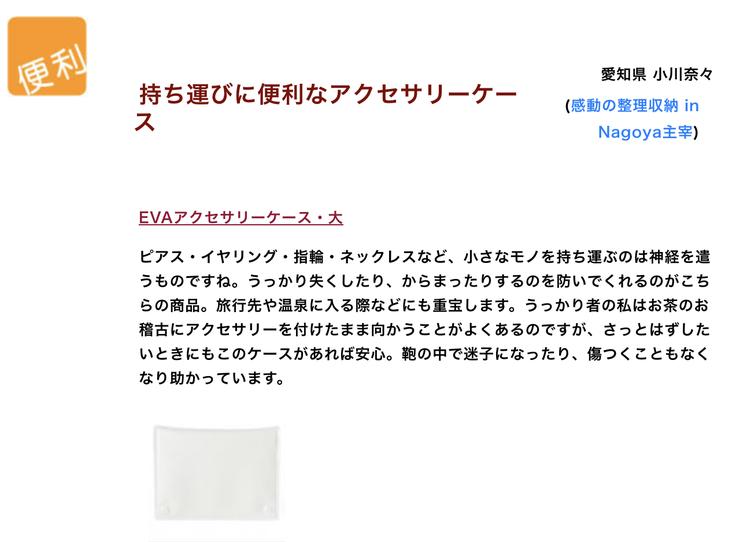 無印良品 EVAアクセサリーケース 大 持ち運びに便利