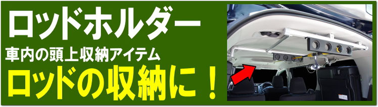 80VOXY 新型VOXY VOXY ヴォクシー ボクシー 80NOAH 新型NOAH ノア 防水マット マット フロアマット ラゲッジマット ラゲージマット YOGOREN トランポプロ トランポ 車内キャリア 室内キャリア キャリア ロッドホルダー 釣り