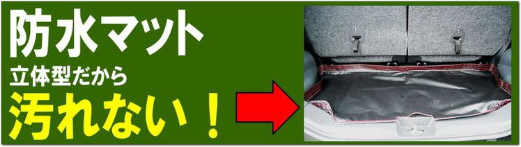 スペーシア スズキ 軽自動車 ラゲッジマット ラゲージマット 防水マットフロアマット マット トランポ トランポプロ