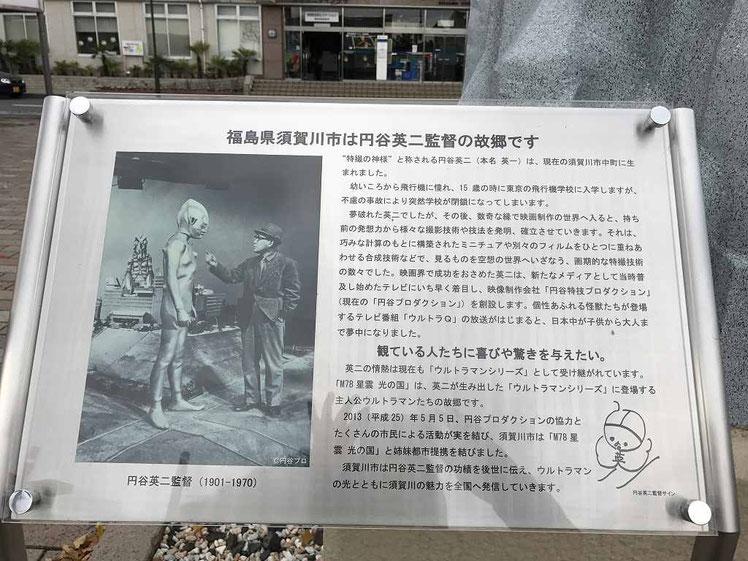 ウルトラマンの故郷は円谷英二の故郷です。